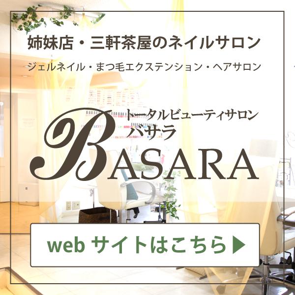 三軒茶屋のネイルサロン(ジェルネイル・まつ毛エクステンション)・トータルビューティサロンバサラ BASARA