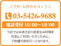 電話 03-5426-9688