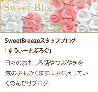 すい~とブログ